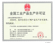 QS生产许可证