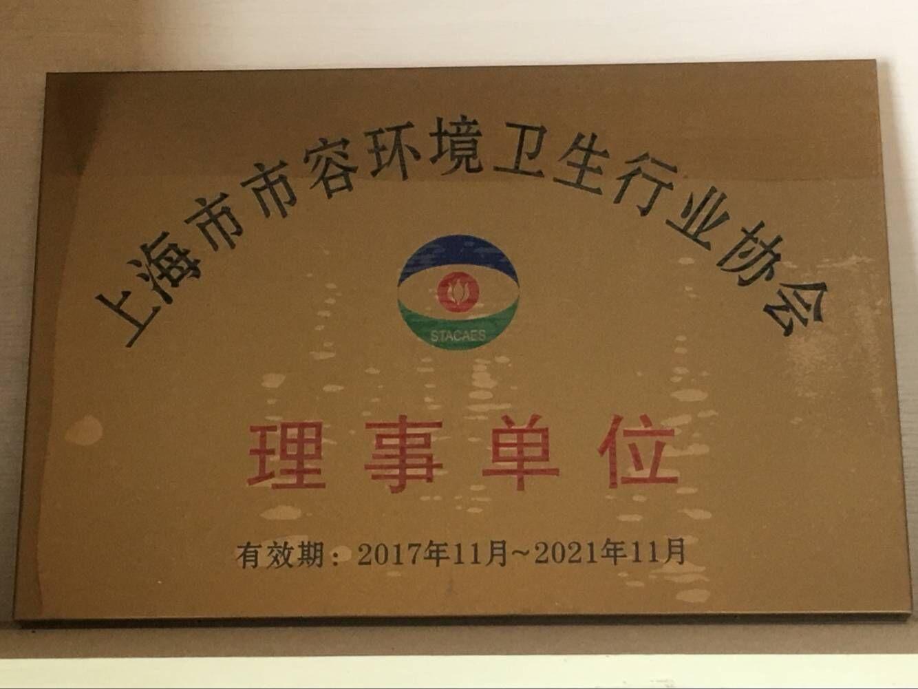 上海市容环境理事单位