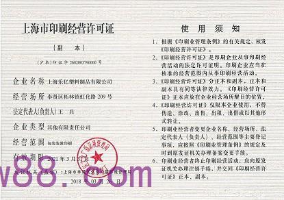 上海市印刷经营许可证