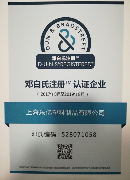邓白氏注册TM企业认证证书