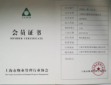 上海市物业管理行业协会会员
