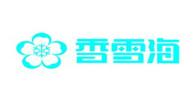 乐亿合作伙伴-香雪海
