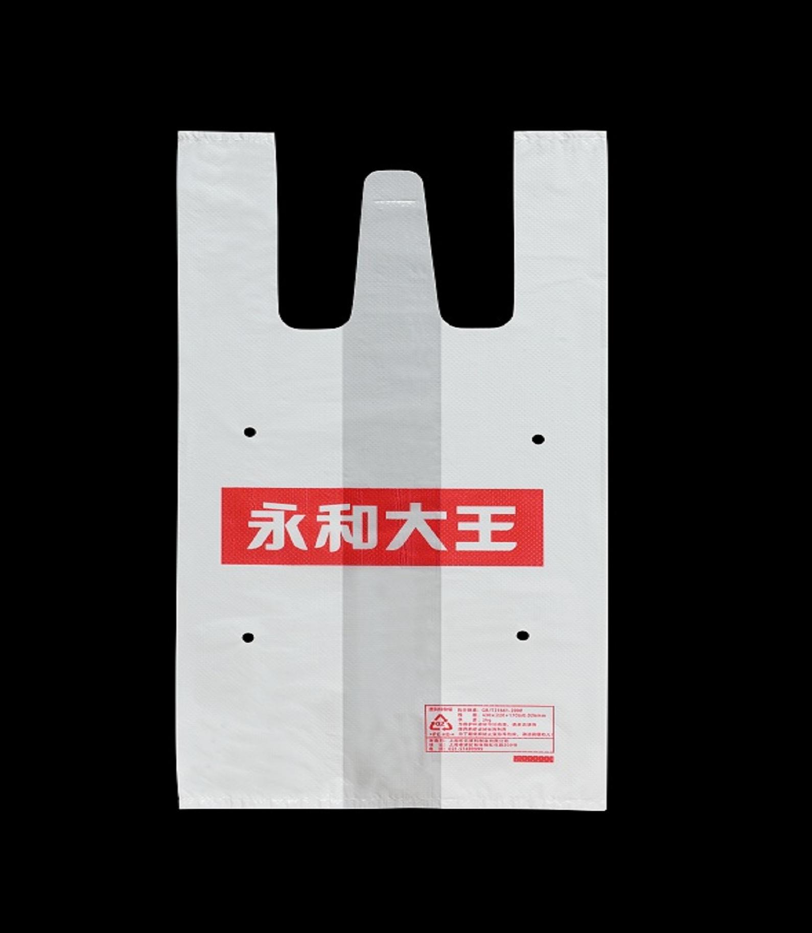 永和大王食品打包袋